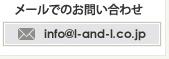 株式会社L&Lジャパン メールでのお問合せはこちら